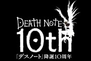 DEATH NOTE 10th_