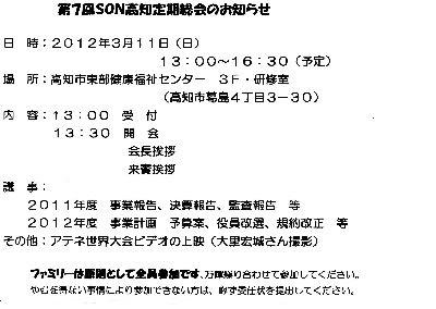 第7回SON高知定期総会のお知らせ