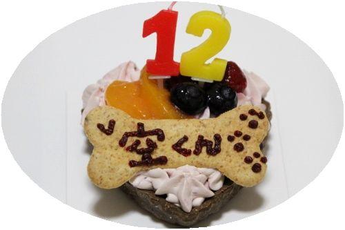 お誕生日ケーキ♪