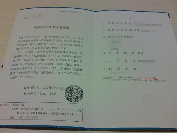 太陽光発電の補助金交付決定通知書