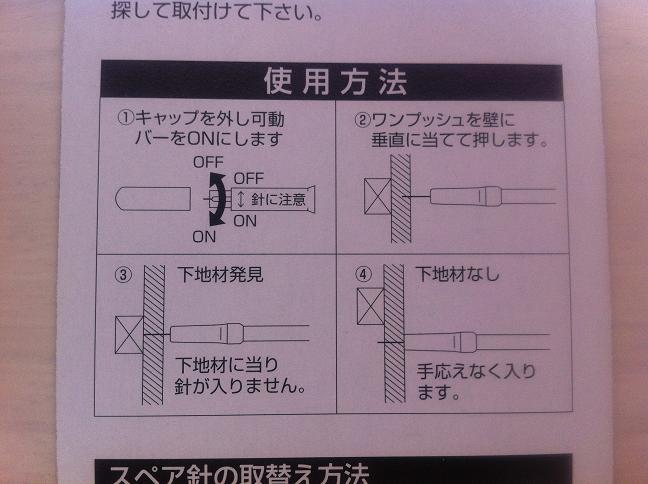 木桟探しの説明書