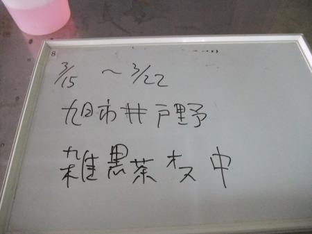 2012_0321_22.jpg