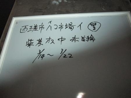 2012_0321_24.jpg
