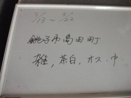 2012_0321_28.jpg