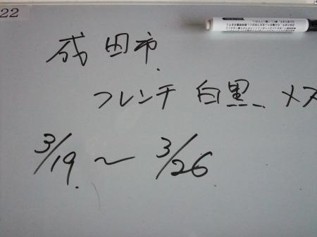 2012_0321_32.jpg