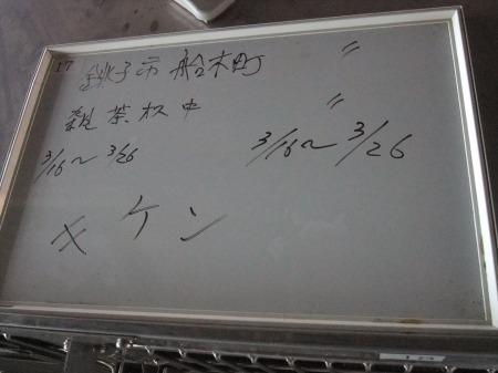 2012_0321_36.jpg