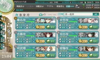 第一次渾作戦 第一艦隊
