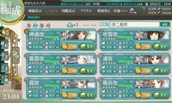 第一次渾作戦 第二艦隊