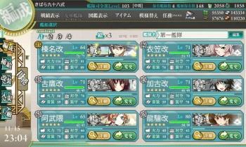 連合艦隊時の第一艦隊