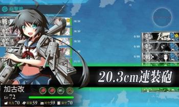 第一次渾作戦 ボス戦4戦目 とどめは加古改