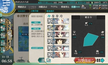 第一次作戦第二艦隊スライド使用