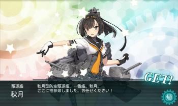 駆逐艦 秋月ゲット