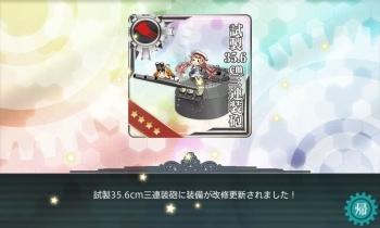 試製36cm三連装砲 更新