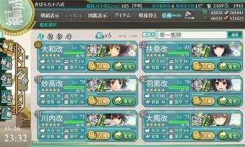 最終戦第一艦隊