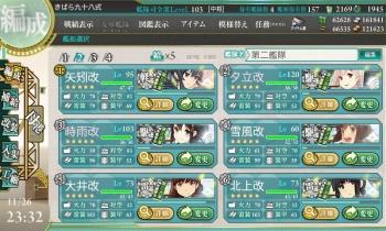 最終戦第二艦隊