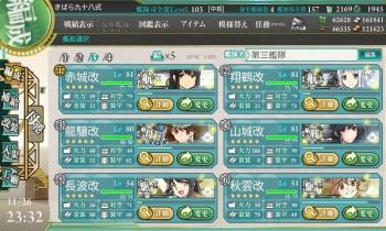 最終戦第三艦隊