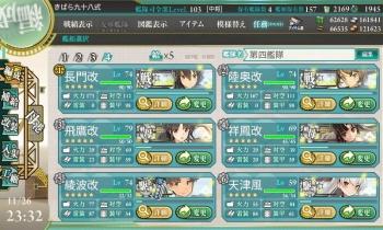 最終戦第四艦隊