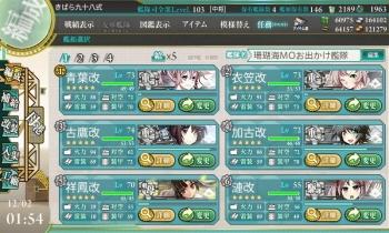 艦これ版 MO攻略部隊