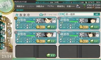 特Ⅰ型駆逐艦改