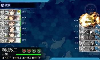 6-2 利根改二連撃 ゲージ破壊