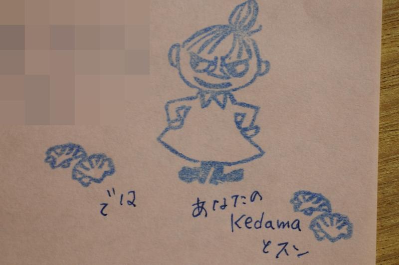 okurimono20130324g.jpg