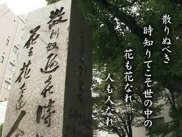 細川ガラシャ辞世