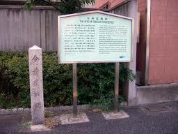 今井屋敷跡 堺市堺区中之町東1