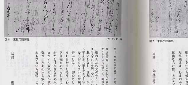 陽明古文書