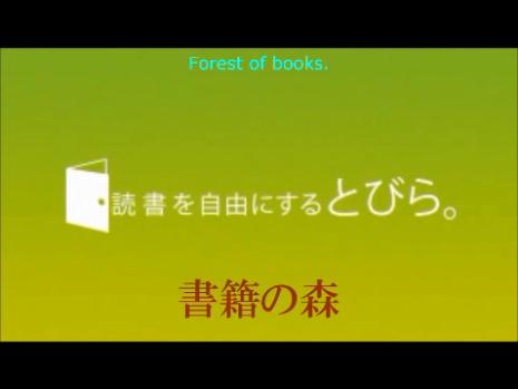ブログ用 書籍の森