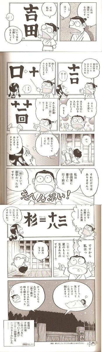 風雲児たち 吉田松陰 2