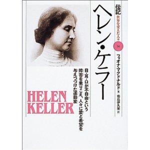 ヘレンケラー 3