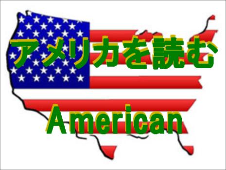 アメリカ4