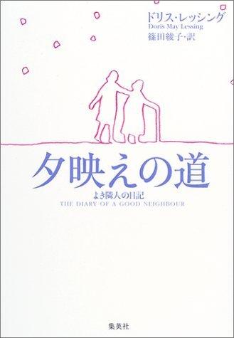 ドリス・メイ・レッシング 14