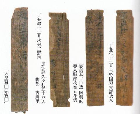飛鳥の木簡 古代史の新たな解明 3