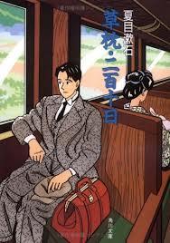 夏目漱石の著書 19