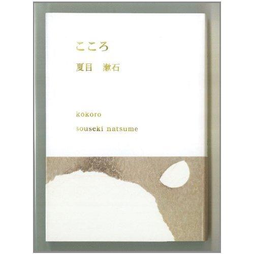 夏目漱石の著書 1