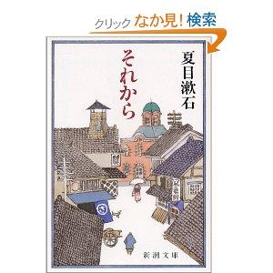 夏目漱石の著書 2