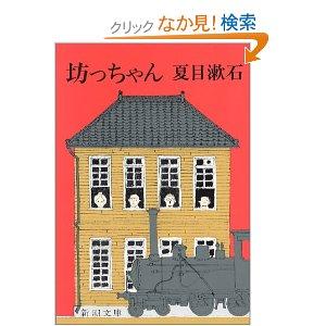 夏目漱石の著書 3