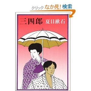 夏目漱石の著書 4