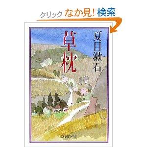 夏目漱石の著書 5