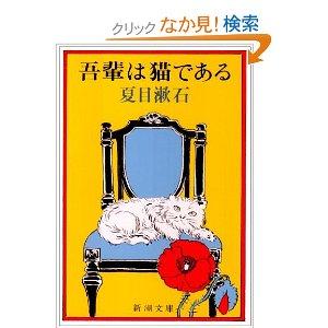 夏目漱石の著書 6