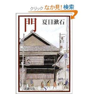 夏目漱石の著書 7