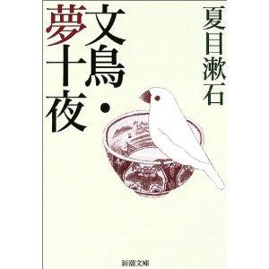夏目漱石の著書 11