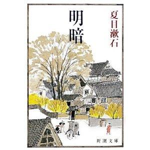 夏目漱石の著書 12