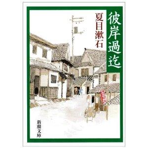 夏目漱石の著書 14