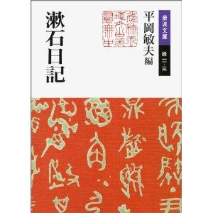 夏目漱石の著書 15