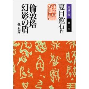 夏目漱石の著書 16