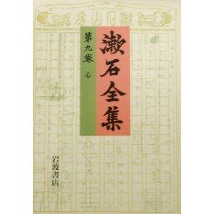 夏目漱石の著書 17