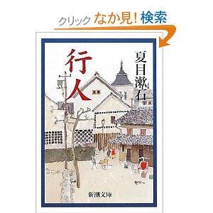 夏目漱石の著書 10