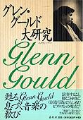 グレン・グールド 12